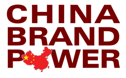 China Brand Power logo